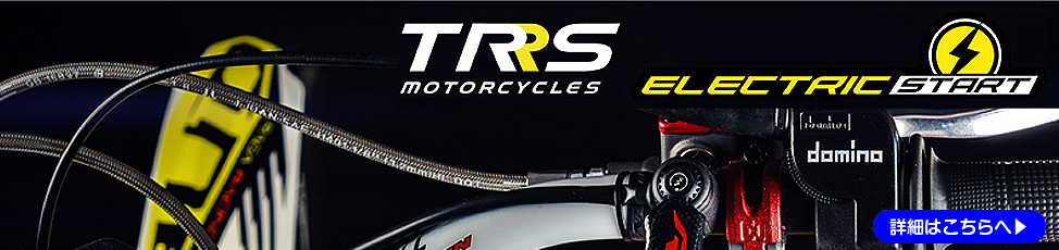 2020 TRS XTRAC RR 250/300 ELECTRIC START 予約受付中