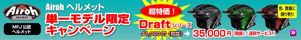 Airohヘルメット 単一モデル限定キャンペーン開始しました! DRAFTを超特価35,000円でご提供!
