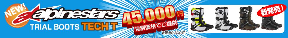 アルパインスター ト ライアルブーツTECH-Tを、45,000円の特別価格でご提供!